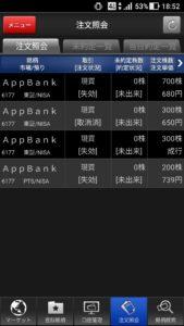 appbank買えず