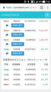 仮想通貨短期トレード1日目
